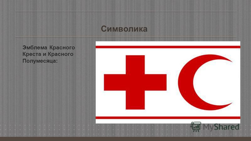 Символика Эмблема Красного Креста и Красного Полумесяца:
