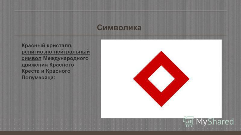 Символика Красный кристалл, религиозно нейтральный символ Международного движения Красного Креста и Красного Полумесяца: