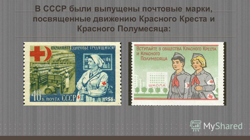 В СССР были выпущены почтовые марки, посвященные движению Красного Креста и Красного Полумесяца:
