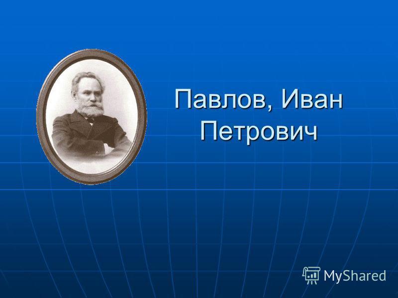 Павлов, Иван Петрович