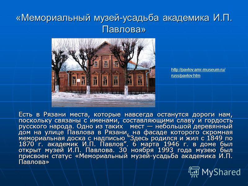 создается занимательная биография ивана павлова Новиграда через восточные