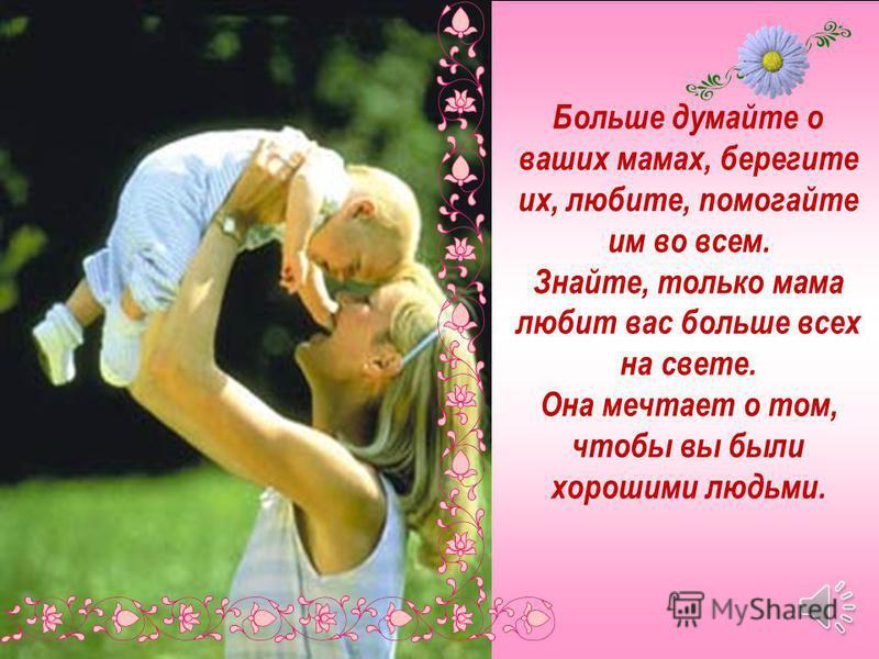 Мама учит нас быть мудрыми, дает советы, заботится о нас, передает нам свои песни, оберегает нас. Мать следит за нашей дорогой. Материнская любовь греет до старости.