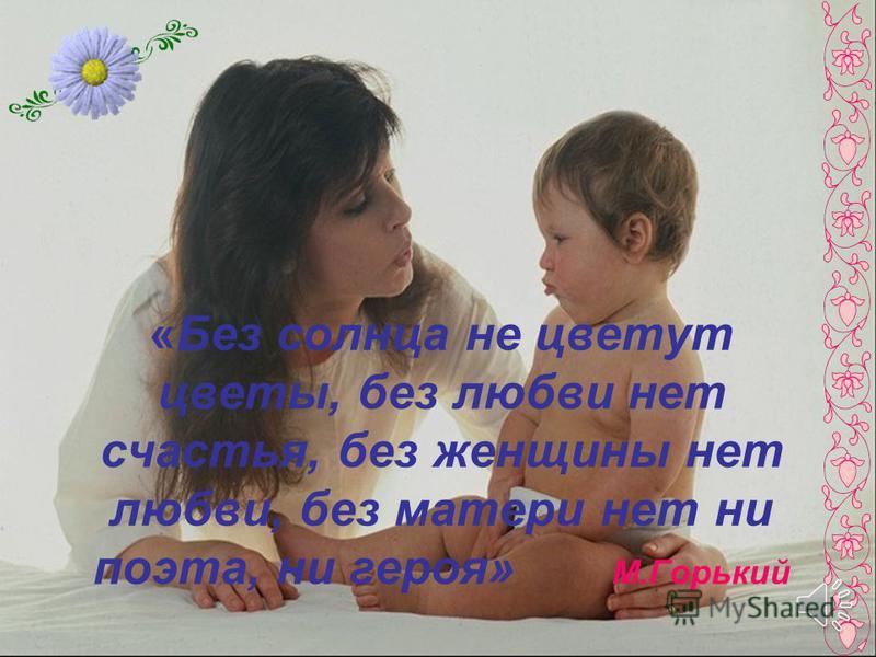 МОЯ МАМА… Я люблю свою маму… …за все …за все хорошее, что она делает …тепло …то, что она у меня есть Я благодарен своей маме… …за заботу …за то, что она меня воспитала …за жизнь …за ее любовь ко мне …за то, что она для меня сделала Я хочу, чтобы мама