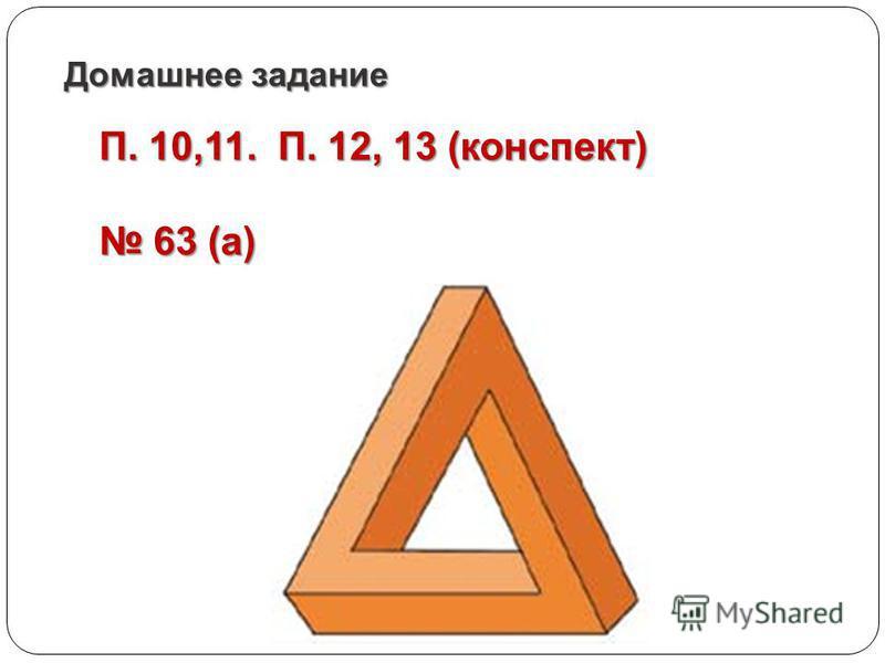 Домашнее задание П. 10,11. П. 12, 13 (конспект) 63 (а) 63 (а)