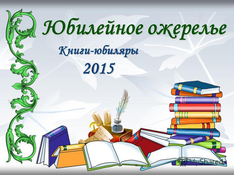 Юбилейное ожерелье Книги-юбиляры 2015