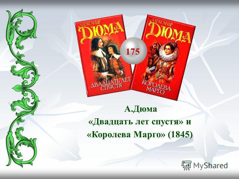 175 А.Дюма «Двадцать лет спустя» и «Королева Марго» (1845)