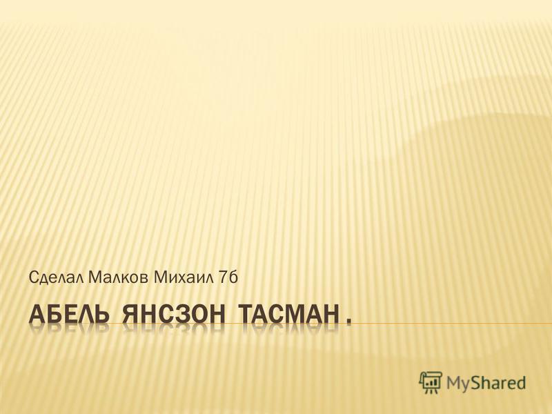 Сделал Малков Михаил 7 б