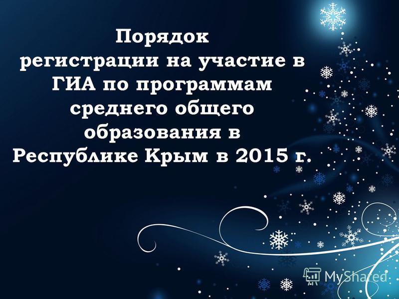 Порядок регистрации на участие в ГИА по программам среднего общего образования в Республике Крым в 2015 г.