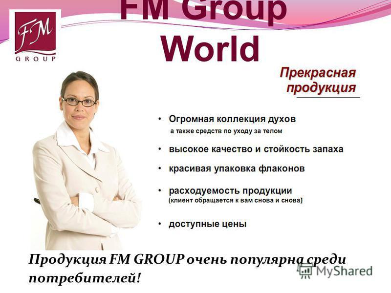 FM Group World Гол Продукция FM GROUP очень популярна среди потребителей!