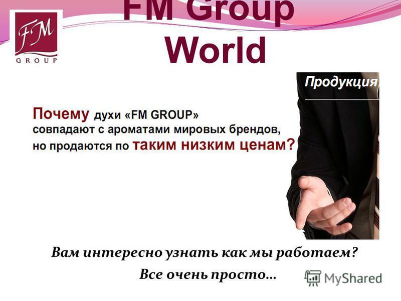 FM Group World Голо Вам интересно узнать как мы работаем? Все очень просто…