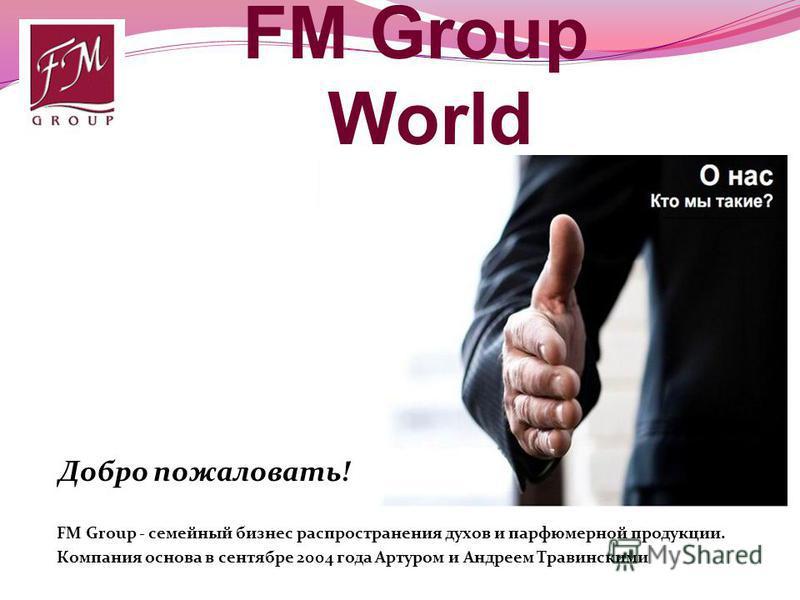 FM Group - семейный бизнес распространения духов и парфюмерной продукции. Компания основа в сентябре 2004 года Артуром и Андреем Травинскими Добро пожаловать!