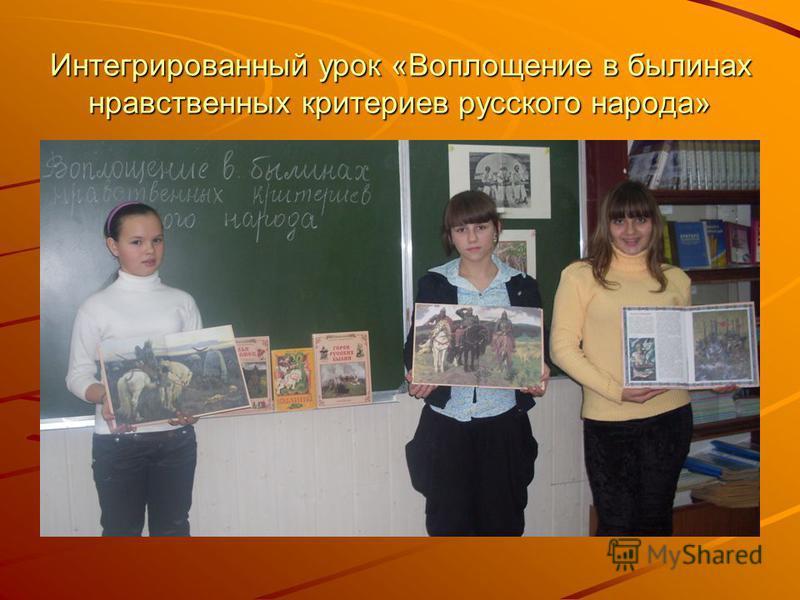 Интегрированный урок «Воплощение в былинах нравственных критериев русского народа»