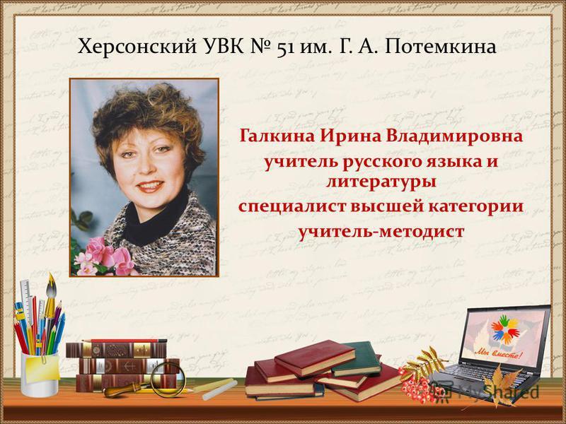 Учитель русского языка и литературы