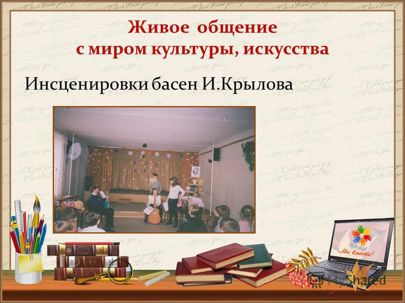 Живое общение с миром культуры, искусства Инсценировки басен И.Крылова