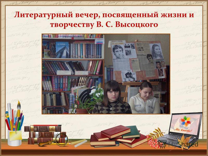 Литературный вечер, посвященный жизни и творчеству В. С. Высоцкого