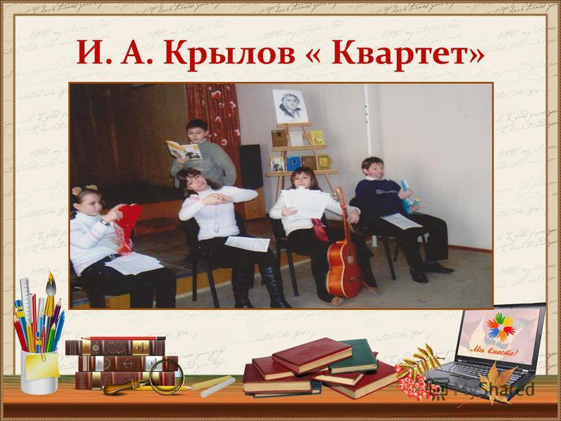 И. А. Крылов « Квартет»