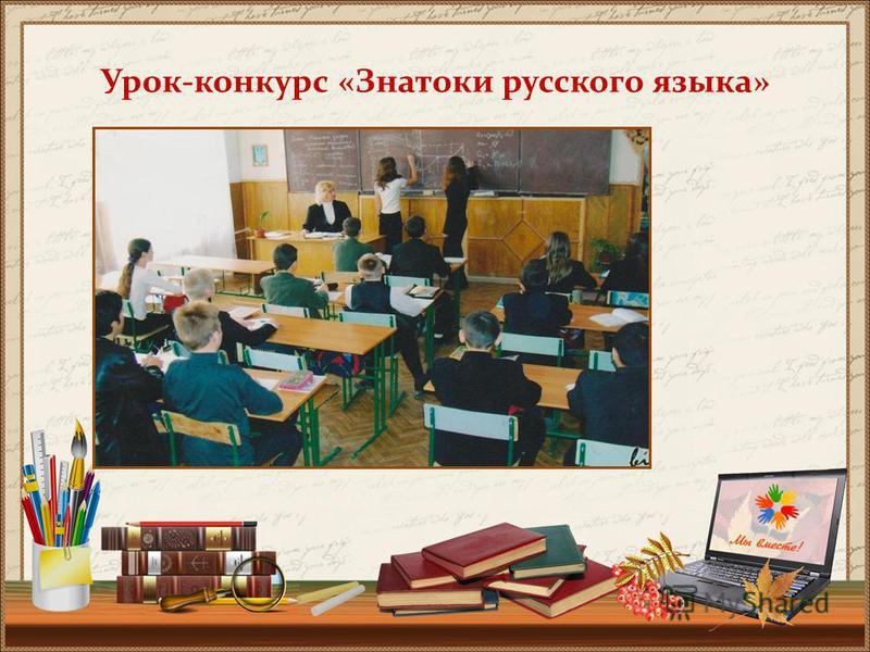 Урок-конкурс «Знатоки русского языка»