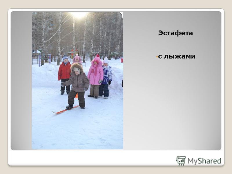 Эстафета c лыжами