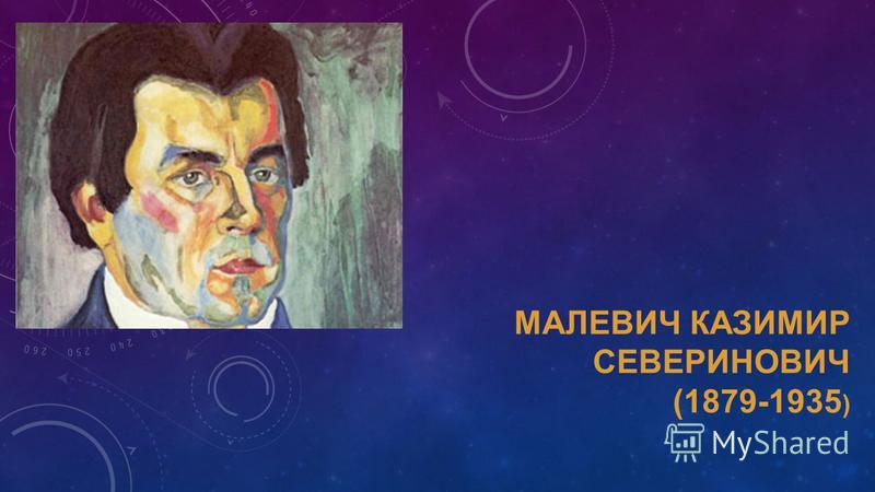 МАЛЕВИЧ КАЗИМИР СЕВЕРИНОВИЧ (1879-1935 )
