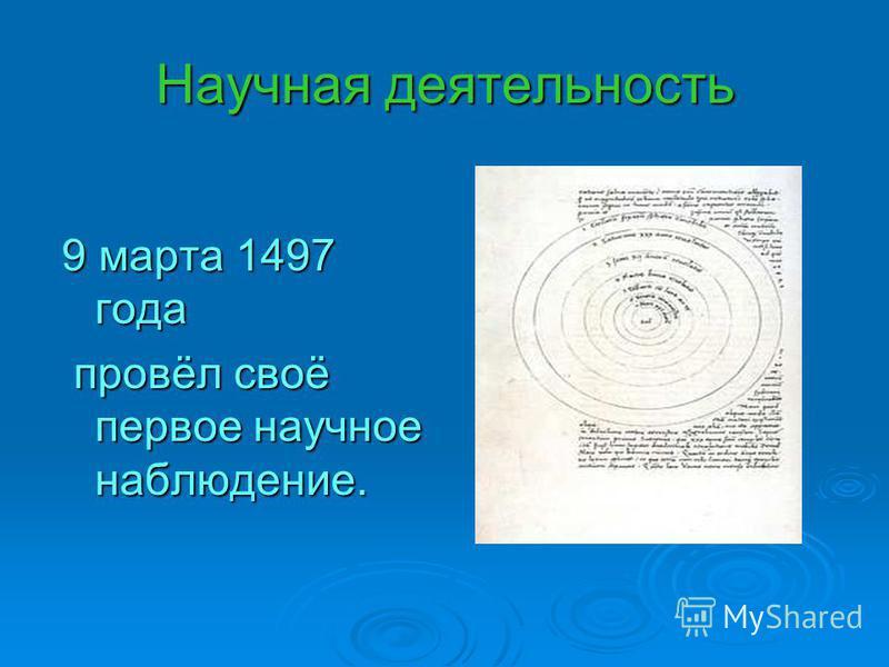 Научная деятельность 9 марта 1497 года провёл своё первое научное наблюдение.