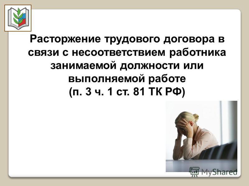Расторжение трудового договора в связи с несоответствием работника занимаемой должности или выполняемой работе (п. 3 ч. 1 ст. 81 ТК РФ)