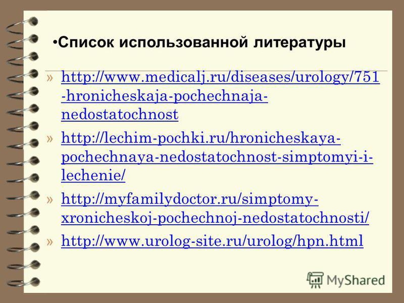 » http://www.medicalj.ru/diseases/urology/751 -hronicheskaja-pochechnaja- nedostatochnost http://www.medicalj.ru/diseases/urology/751 -hronicheskaja-pochechnaja- nedostatochnost » http://lechim-pochki.ru/hronicheskaya- pochechnaya-nedostatochnost-sim