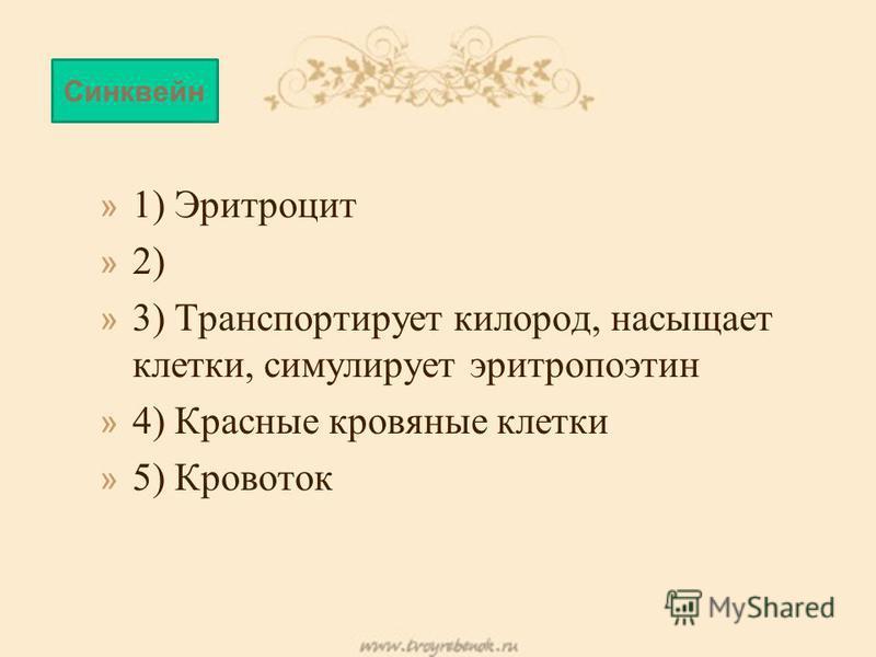 » 1) Эритроцит » 2) » 3) Транспортирует килород, насыщает клетки, симулирует эритропоэтин » 4) Красные кровяные клетки » 5) Кровоток Синквейн