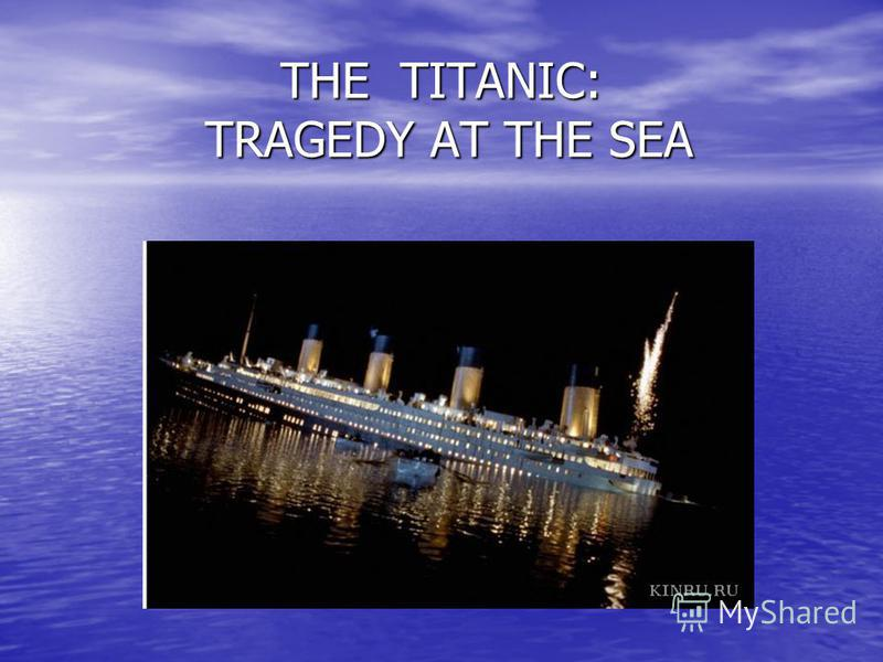 THE TITANIС: TRAGEDY AT THE SEA