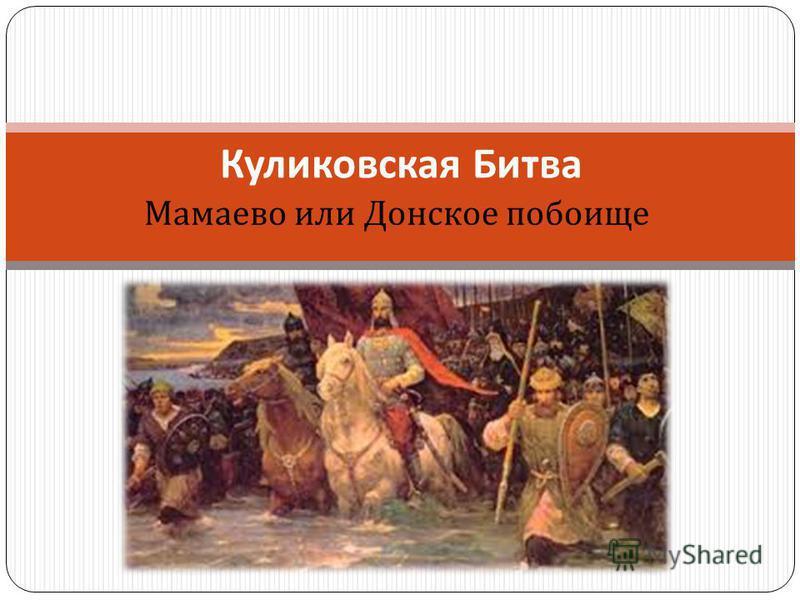 Мамаево или Донское побоище Куликовская Битва
