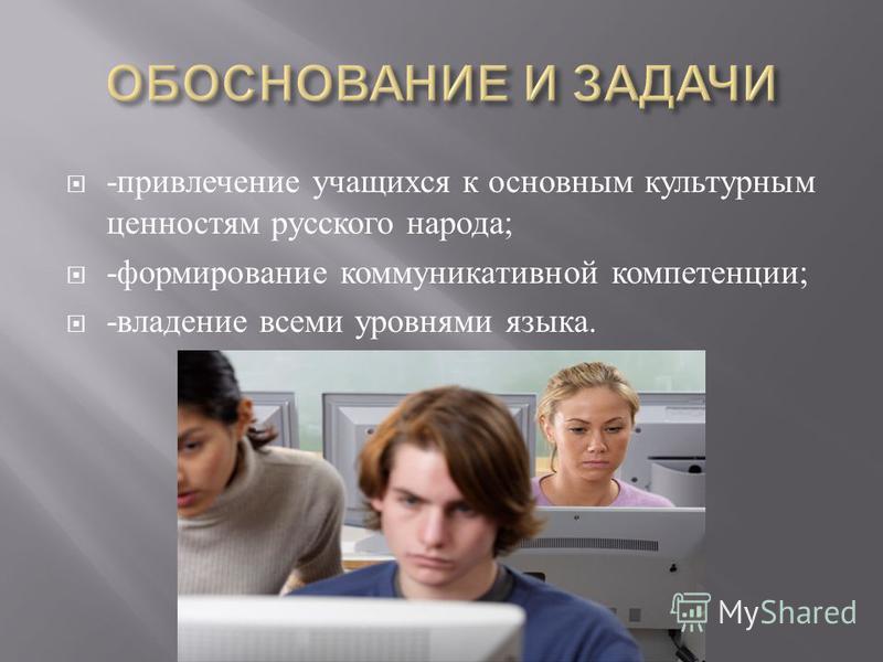 - привлечение учащихся к основным культурным ценностям русского народа ; - формирование коммуникативной компетенции ; - владение всеми уровнями языка.
