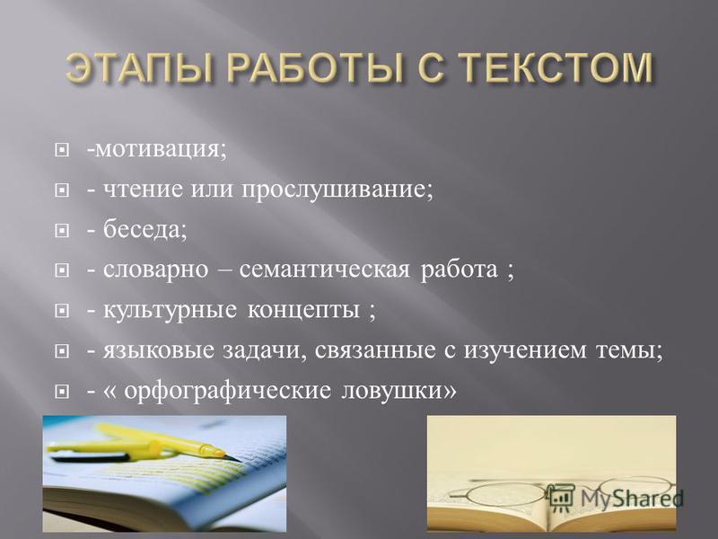 - мотивация ; - чтение или прослушивание ; - беседа ; - словарно – семантическая работа ; - культурные концепты ; - языковые задачи, связанные с изучением темы ; - « орфографические ловушки »