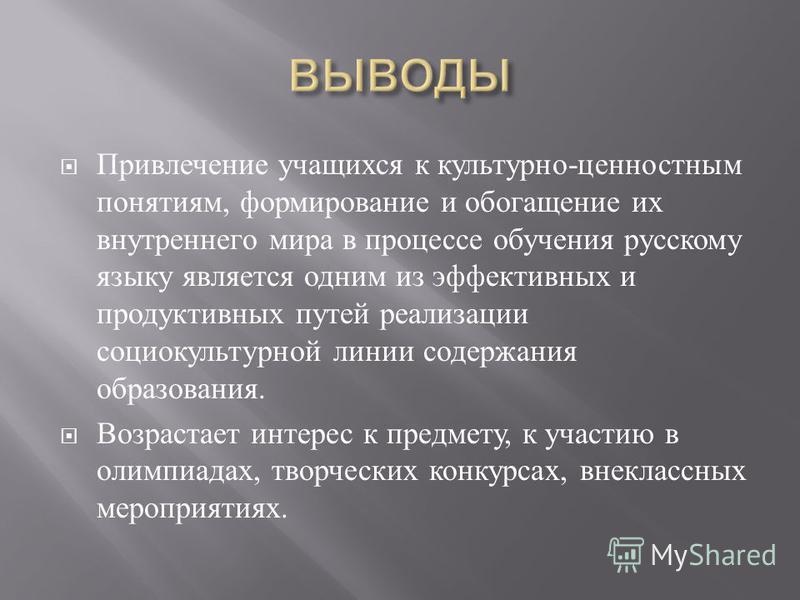 Привлечение учащихся к культурно - ценностным понятиям, формирование и обогащение их внутреннего мира в процессе обучения русскому языку является одним из эффективных и продуктивных путей реализации социокультурной линии содержания образования. Возра