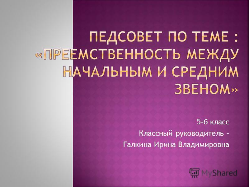 5-б класс Классный руководитель – Галкина Ирина Владимировна