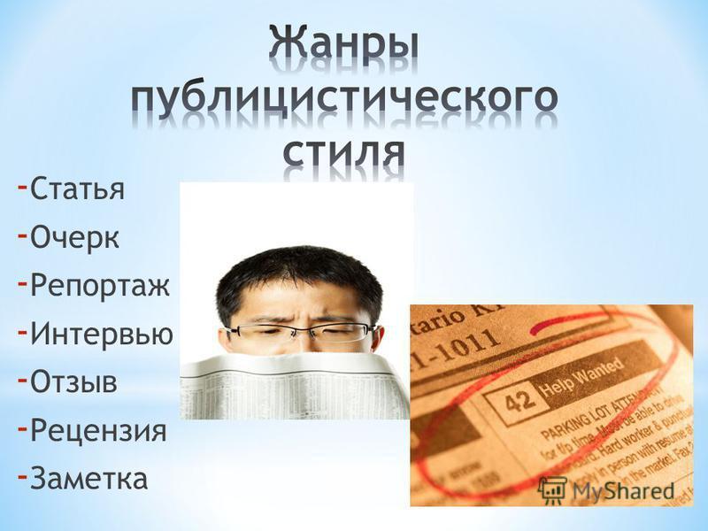 - Статья - Очерк - Репортаж - Интервью - Отзыв - Рецензия - Заметка