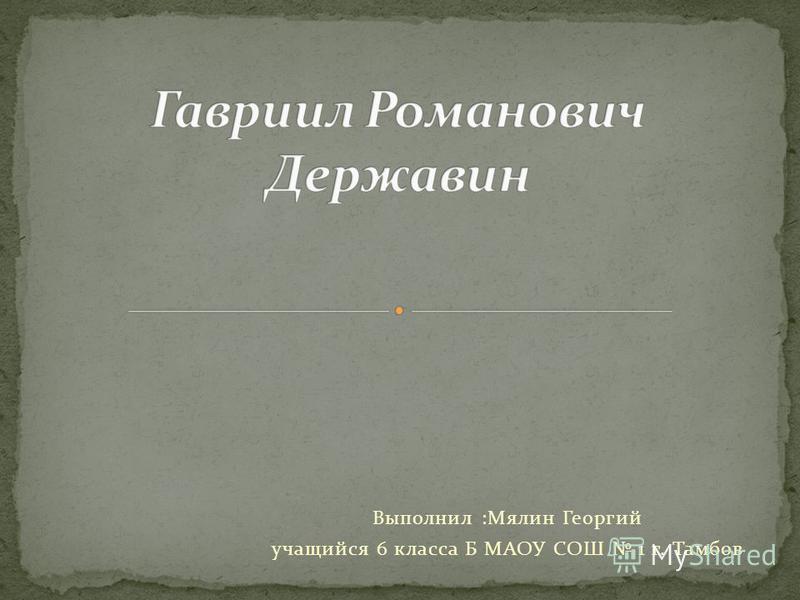 Выполнил :Мялин Георгий учащийся 6 класса Б МАОУ СОШ 1 г. Тамбов