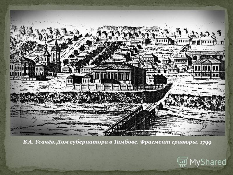 В.А. Усачёв. Дом губернатора в Тамбове. Фрагмент гравюры. 1799