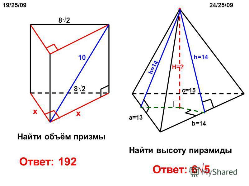 8282 8282 10 x x Найти объём призмы 19/25/0924/25/09 h=14 a=13 b=14 c=15 H=? Найти высоту пирамиды Ответ: 192 Ответ: 65