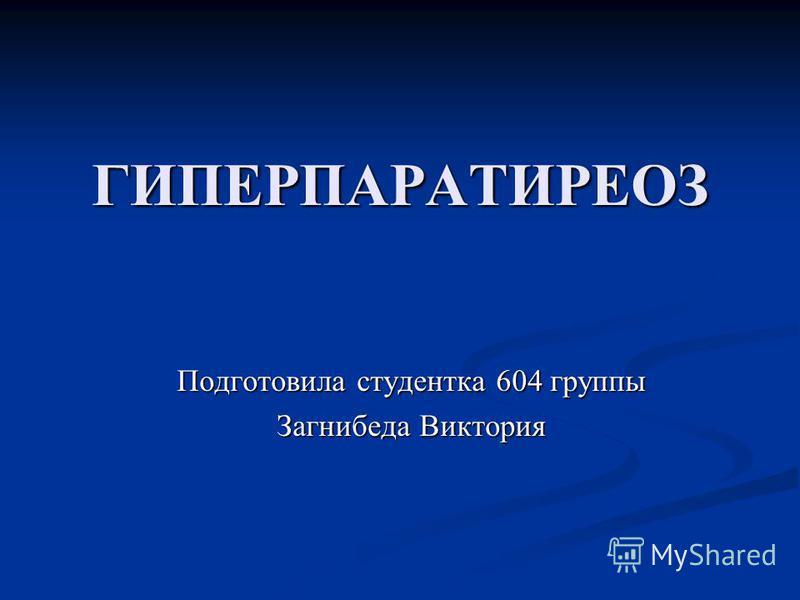 ГИПЕРПАРАТИРЕОЗ Подготовила студентка 604 группы Загнибеда Виктория Москва, 19 декабря 2008