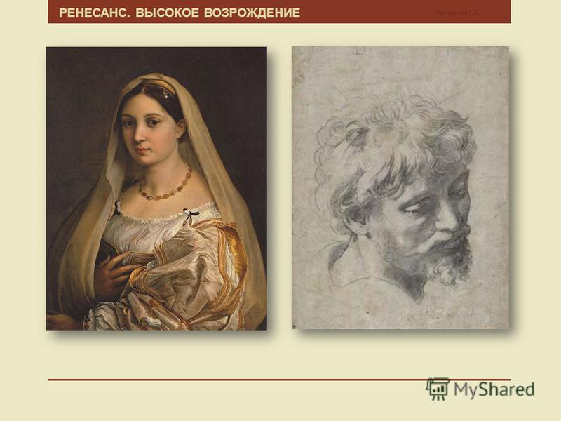 РЕНЕСАНС. ВЫСОКОЕ ВОЗРОЖДЕНИЕ Калмыков Г.А. Дама с покрывалом» (около 15141515) 5 декабря 2012 года на аукционе Сотбис был продан рисунок Рафаэля «Голова молодого апостола» (1519-1520) к картине «Преображение». Цена составила 29 721 250 фунтов стерли