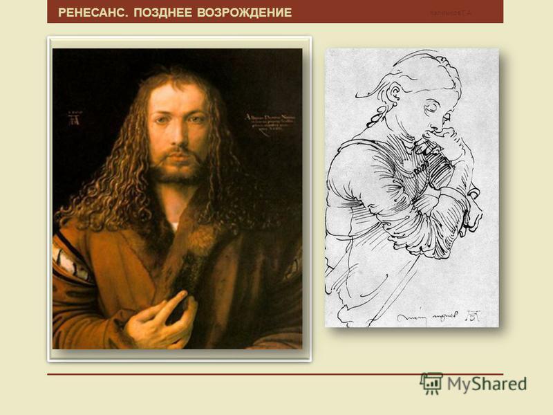 РЕНЕСАНС. ПОЗДНЕЕ ВОЗРОЖДЕНИЕ Калмыков Г.А. А́льбрехт Дю́рер (нем. Albrecht Dürer, 21 мая 1471, Нюрнберг 6 апреля 1528, Нюрнберг) немецкий живописец и график, признан крупнейшим европейским мастером ксилографии, поднявшим её на уровень настоящего иск