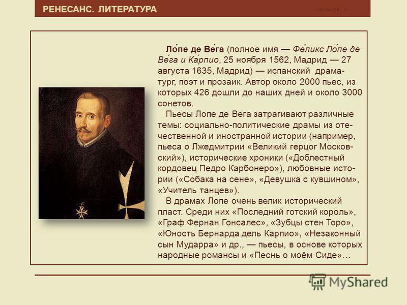 Калмыков Г.А. РЕНЕСАНС. ЛИТЕРАТУРА В XIVXVI веке итальянская литература пережила расцвет лирика Петрарки, новеллы Джованни Боккаччо (13131375), политические трактаты Никколо Макиавелли (14691527), поэмы Лудовико Ариосто (14741533) и Торквато Тассо (1