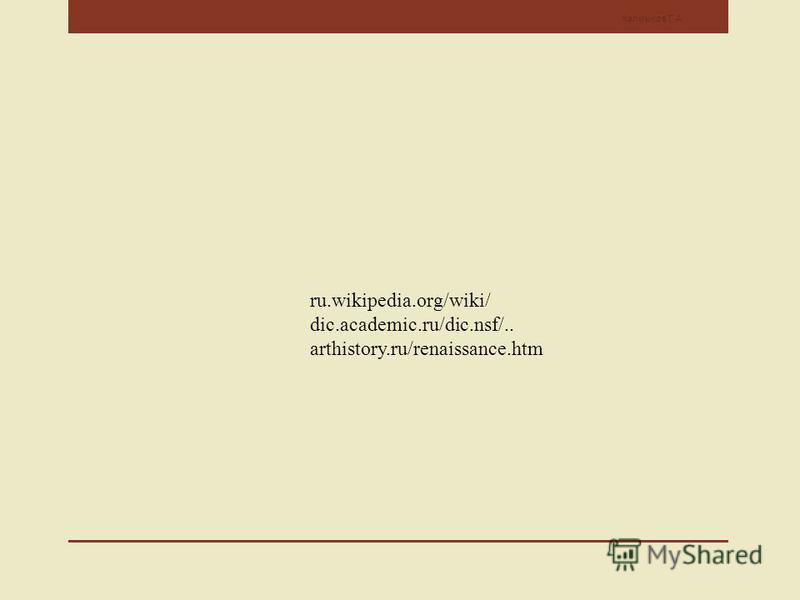 Калмыков Г.А. ru.wikipedia.org/wiki/ dic.academic.ru/dic.nsf/.. arthistory.ru/renaissance.htm