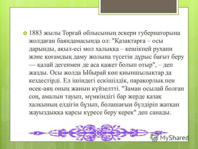 1883 жилы Торғай облысының әскери губернаторы на жолдаған баяндамасында ол: