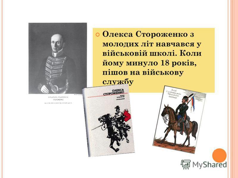 Олекса Стороженко з молодых літ навчався у військовій школі. Коли йому минуло 18 років, пішов на військову службу