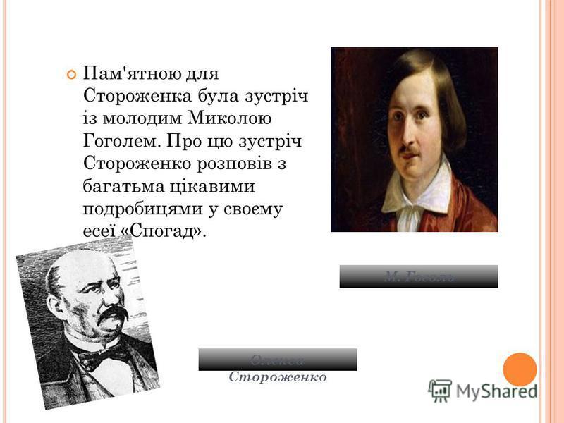 Пам'ятною для Стороженка бала зустріч із молодим Миколою Гоголем. Про цю зустріч Стороженко розповів з багатьма цікавими подробицями у своєму есеї «Спогад». М. Гоголь Олекса Стороженко