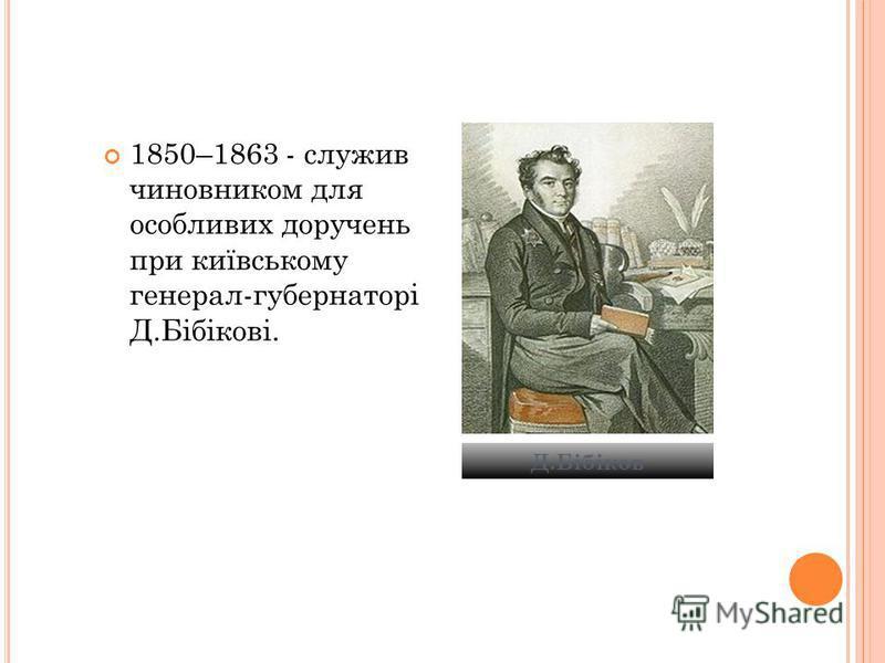 1850–1863 - служив чиновником для особливих доручень при київському генерал-губернаторі Д.Бібікові. Д.Бібіков