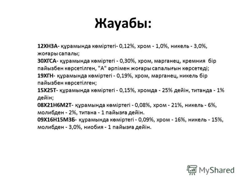 Жауабы: 12ХНЗА- құрамххонда көміртегі- 0,12%, хром - 1,0%, никель - 3,0%, жеғары запалы; 30ХГСА- құрамххонда көміртегі - 0,30%, хром, марганец, кремния бір пайызбен көрсетілген,