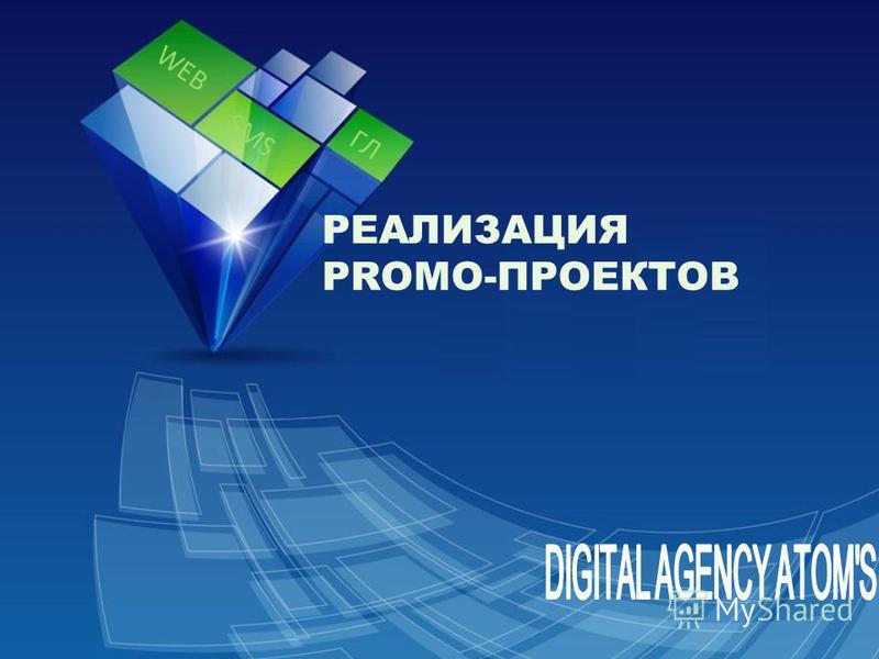 РЕАЛИЗАЦИЯ PROMO-ПРОЕКТОВ WEB SMS ГЛ