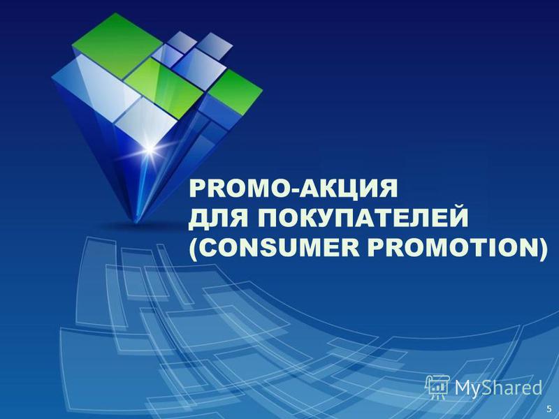 PROMO-АКЦИЯ ДЛЯ ПОКУПАТЕЛЕЙ (CONSUMER PROMOTION) 5