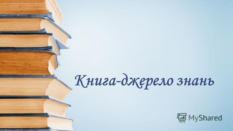 Книга-джерело знань